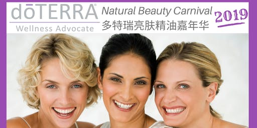 Natural Beauty Carnival 多特瑞亮肤精油嘉年华