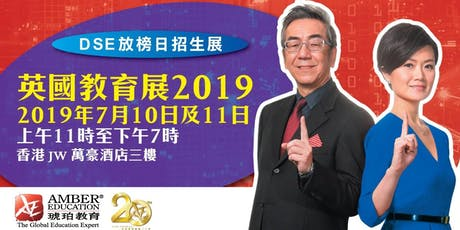 英國教育展2019 UK Education Fair 2019 tickets