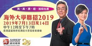 「海外大學聯招2019 International Education Fair 2019」