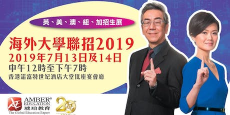 「海外大學聯招2019 International Education Fair 2019」 tickets