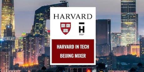 Harvard in Tech Beijing Mixer tickets