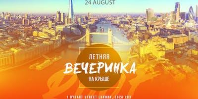 Заключительная Летняя Вечеринка На Крыше в Лондоне 2019