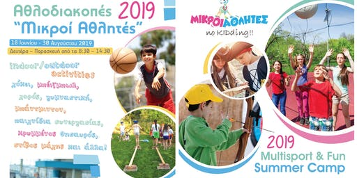 Multisport & Fun Summer Camp - mikroi athlites