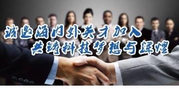 中国科学院沈阳自动化研究所谢菲尔德大学招聘会