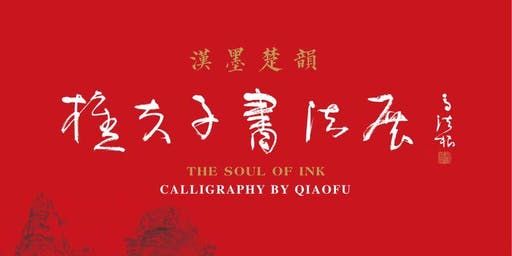 Exhibition: Soul of Ink - Calligraphy by Qiaofu
