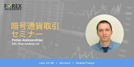 仮想通貨トレーダー養成セミナー!あなたも1日で億を稼ぐトレーダになれる! 【 大阪&東京】