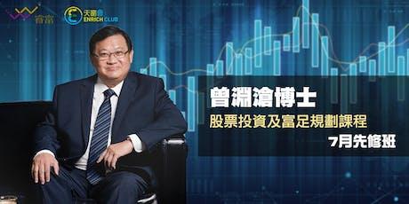 曾淵滄博士「股票投資及富足規劃課程」先修班 - 7月班 tickets