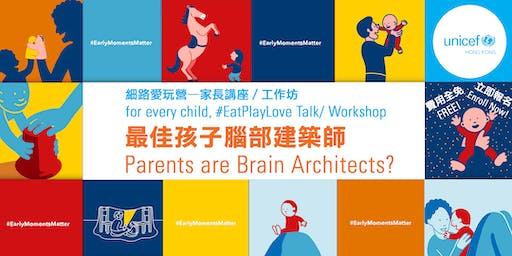 UNICEF HK細路愛玩營之家長講座:最佳孩子腦部建築師/ UNICEF HK for every child, #EatPlayLove Talk - 'Parents are Brain Architects?'