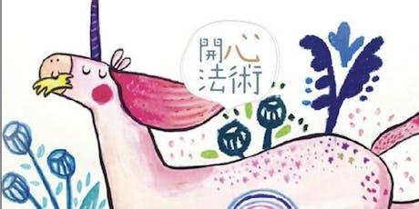 香薰治療正念工作坊 tickets