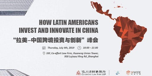 "How Latin Americans Invest and Innovate in China ""拉美—中国跨境投资与创新""峰会"