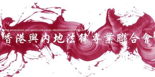 """""""法專聯""""CPD講座系列——漢坤香港聯營所專場"""