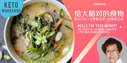 Meals For Your Memory – The Secret Of Japanese Longevity And The War Against Dementia