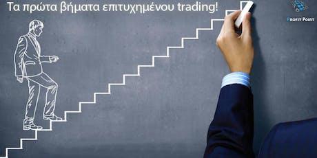 Τα Πρώτα Βήματα στο Trading: 2-ήμερο Δωρεάν Σεμινάριο tickets