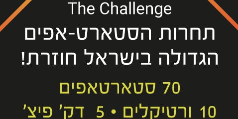 The Challenge - The biggest start-up competition in Israel