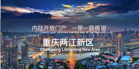 重庆两江新区推介会 Promotion Event for Chongqing Liangjiang New Area tickets