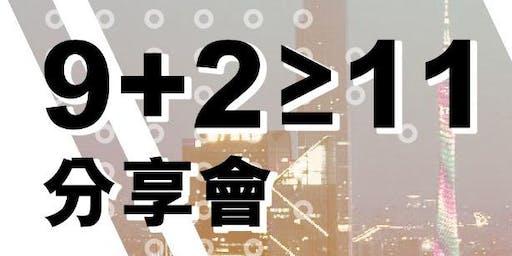 《9+2 ≥ 11分享會》外商進入大灣區發展的機遇