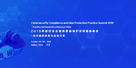 Cybersecurity Compliance and Data Protection Practice Summit 2019 tickets