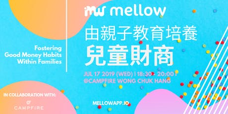 Mellow: 由親子教育培養兒童財商 Fostering Good Money Habits Within Families tickets