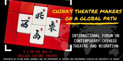 International Forum | China's Theatre Makers on a Global Path