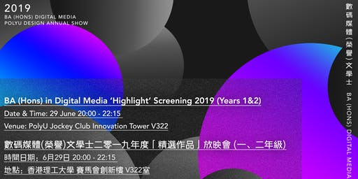 PolyU Design BA (Hons) in Digital Media - 'Highlight' Screening 2019