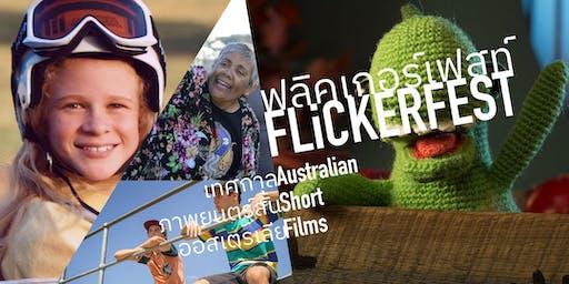 FLiCKERFEST: Australian Short Film Festival