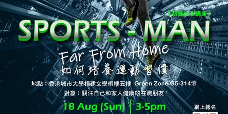 【Body Health】初職生活 ~ 強心健體篇之《Sports-man~Far From Home:如何培養運動習慣》 tickets