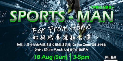 【Body Health】初職生活 ~ 強心健體篇之《Sports-man~Far From Home:如何培養運動習慣》