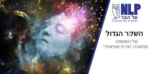 השקר הגדול - של המשפט ״מחשבה יוצרת מציאות״