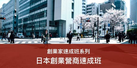 日本創業營商速成班 (3/7) tickets