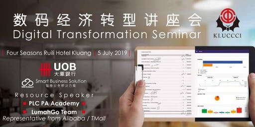 数码经济转型讲座会 Digital Transformation Seminar