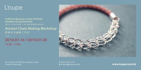 CUHK Art Museum X Chow Tai Fook Jewellery Group Exclusive: Ancient Chain Making Workshop 香港中文大學文物館 X 周大福珠寶集團特備呈獻:銀鏈古法編織工作坊 tickets
