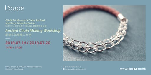 CUHK Art Museum X Chow Tai Fook Jewellery Group Exclusive: Ancient Chain Making Workshop 香港中文大學文物館 X 周大福珠寶集團特備呈獻:銀鏈古法編織工作坊
