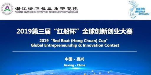 """2019 """"Red Boat Cup"""" Global Entrepreneurship & Innovation Contest"""