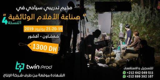 النسخة الرابعة للمخيم التدريبي السياحي في صناعة الفيلم الوثائقي