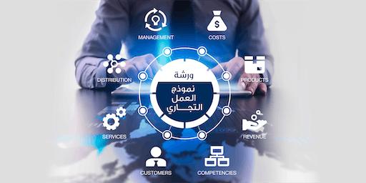 ورشة نموذج العمل التجاري