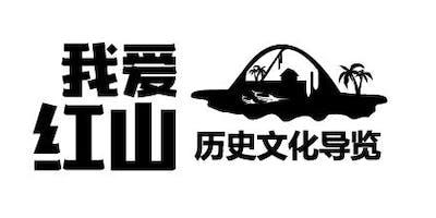 我爱红山:中文导览 (10月27日)