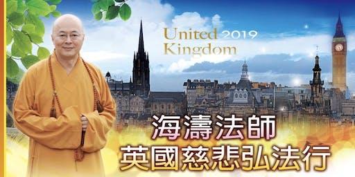 海濤法師2019英國行歡迎晚宴