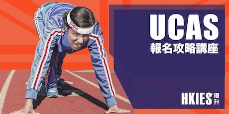 [22/6 UCAS 報名攻略講座及即場申請] DSE 放榜前做好申請準備 tickets