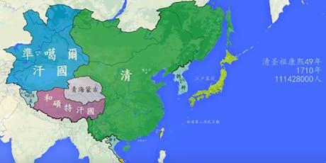 谷雨书苑第221期 - 新疆、西藏的历史、现在和未来 by 丁毅 tickets
