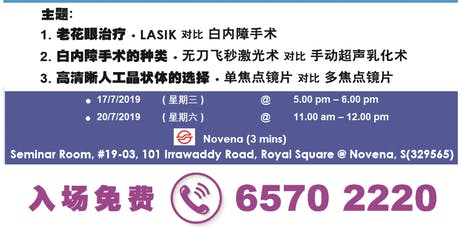 LASIK激光视力矫正与白内障手术眼科讲座 tickets