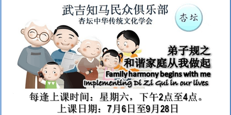 《弟子规》  Bukit Timah Community Club  tickets
