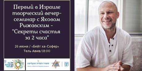 Мастер-класс Якова Рыжавского «Секреты счастья» billets
