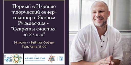 Мастер-класс Якова Рыжавского «Секреты счастья»