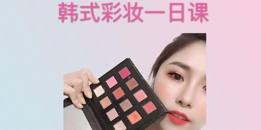 KOREAN makeup one day class
