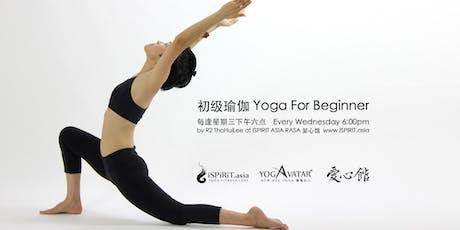 Yoga for Beginners 初级瑜伽课 | Rasa Malaysia tickets