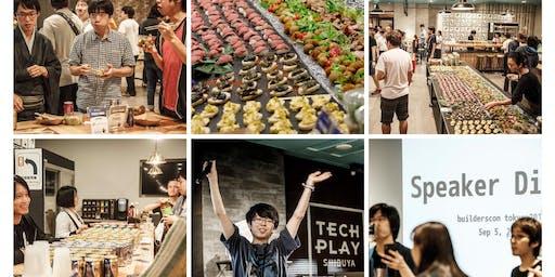 builderscon tokyo 2019 スピーカーディナー | Speaker Dinner