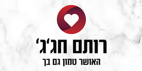 Happiness is in you too- האושר טמון גם בך tickets