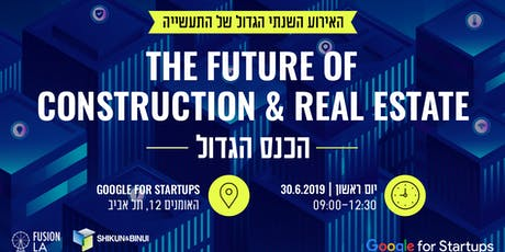The Future of Construction & Real-Estate Tech - הכנס השנתי הגדול tickets
