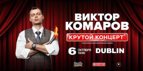 Виктор Комаров - Cольный концерт - Stand Up Comedy Show, Dublin tickets