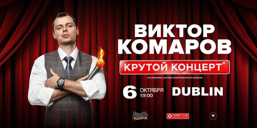 Виктор Комаров - Cольный концерт - Stand Up Comedy Show, Dublin